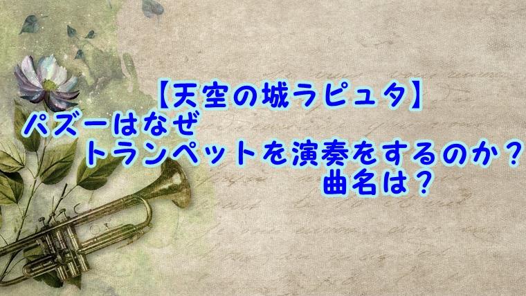 【ラピュタ】パズーはなぜトランペットを演奏をするのか?曲名は?