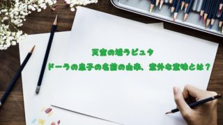 【天空の城ラピュタ】ドーラの息子の名前の由来や意外な意味とは!?3