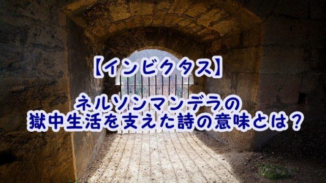 【インビクタス】ネルソンマンデラの獄中生活を支えた詩の意味とは?