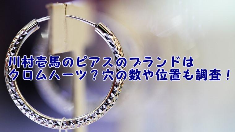 川村壱馬のピアスのブランドはクロムハーツ?穴の数や位置も調査!