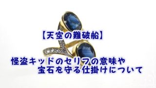 【天空の難破船】怪盗キッドのセリフの意味や宝石を守る仕掛けについて