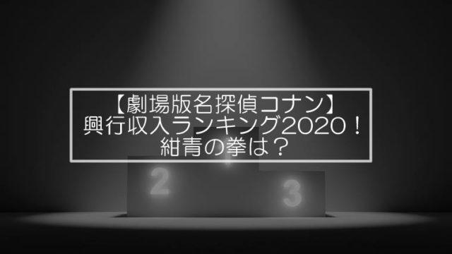 【劇場版名探偵コナン】興行収入ランキング2020!紺青の拳は?