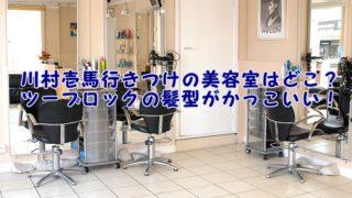 川村壱馬行きつけの美容室はどこ?ツーブロックの髪型がかっこいい!