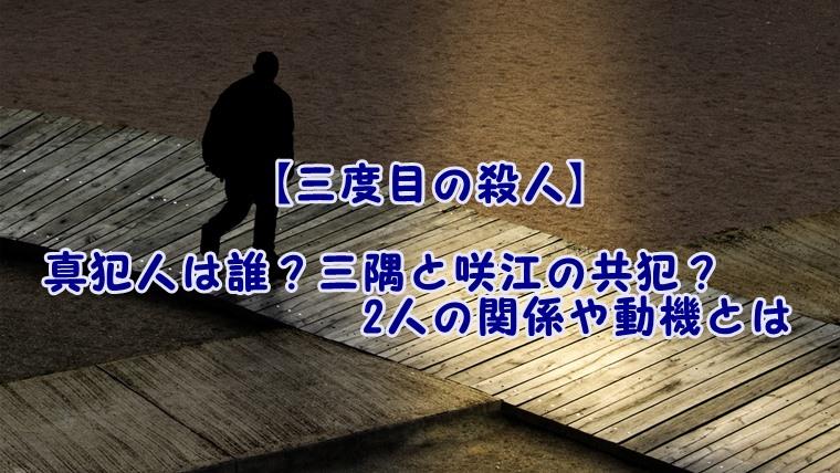 【三度目の殺人】真犯人は誰?三隅と咲江の共犯?2人の関係や動機とは