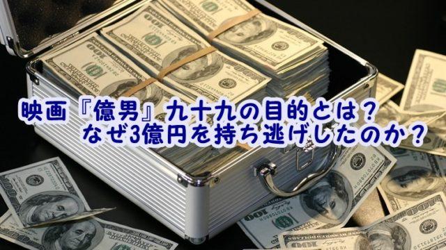 映画『億男』九十九の目的とは?なぜ3億円を持ち逃げしたのか?