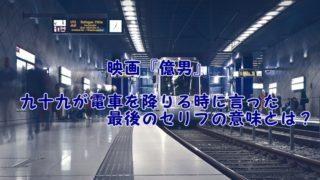 『億男』で九十九が電車を降りる時に言った最後のセリフの意味とは?