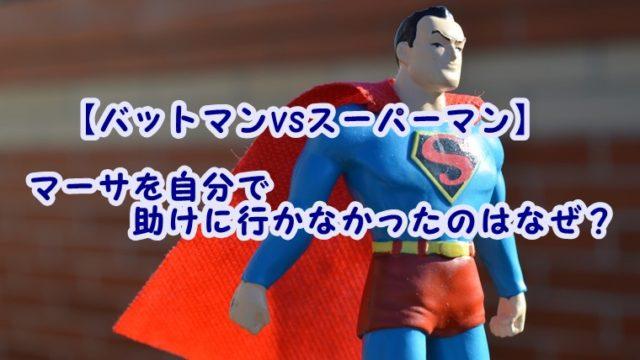 【バットマンvsスーパーマン】マーサを自分で助けに行かなかったのはなぜ?2