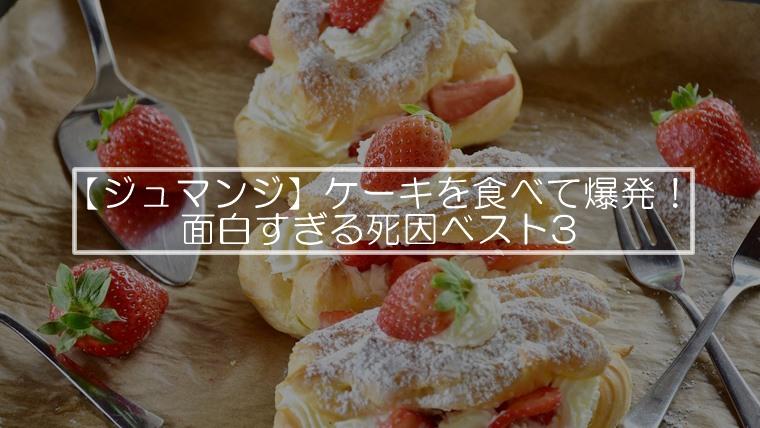 【ジュマンジ】ケーキを食べて爆発!面白すぎる死因ベスト3