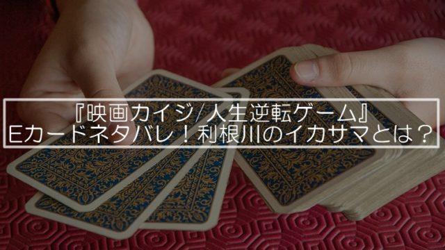 『映画カイジ/人生逆転ゲーム』Eカードネタバレ!利根川のイカサマとは?