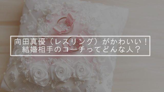 向田真優(レスリング)がかわいい!結婚相手のコーチってどんな人?
