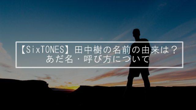 【SixTONES】田中樹の名前の由来は?あだ名・呼び方について