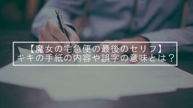 【魔女の宅急便の最後のセリフ】キキの手紙の内容や誤字の意味とは?