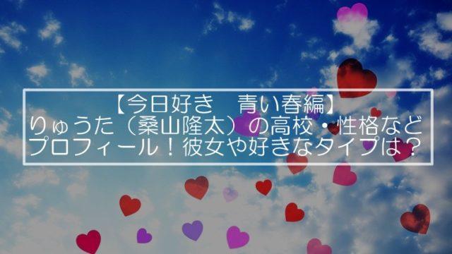 【今日好き 青い春編】りゅうた(桑山隆太)の高校・性格などプロフィール!彼女や好きなタイプは?