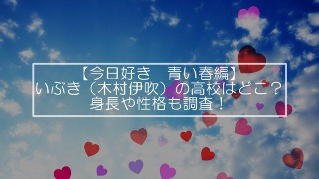 【今日好き 青い春編】いぶき(木村伊吹)の高校はどこ?身長や性格も調査!