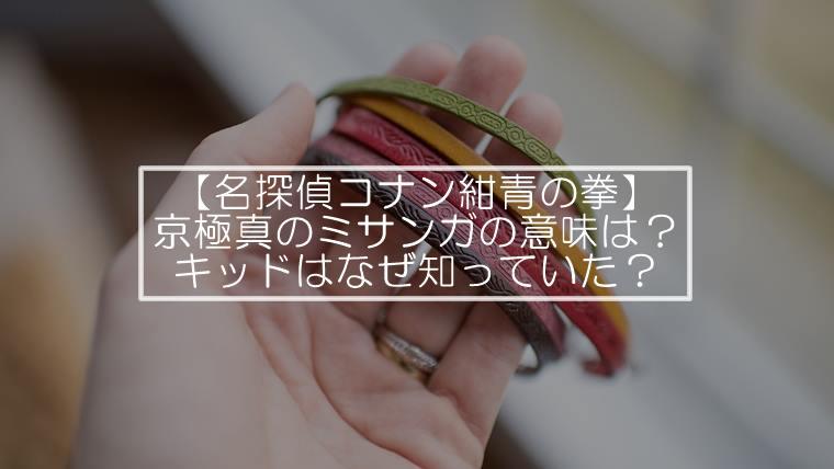 【名探偵コナン紺青の拳】京極真のミサンガの意味は?キッドはなぜ知っていた?