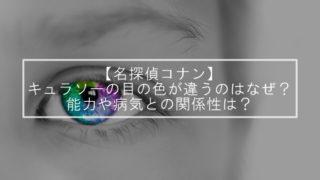 【名探偵コナン】キュラソーの目の色が違うのはなぜ?能力や病気との関係性は?