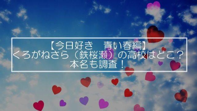 【今日好き 青い春編】くろがねさら(鉄桜瀬)の高校はどこ?本名も調査!
