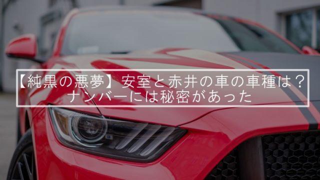 【純黒の悪夢】安室と赤井の車の車種は?ナンバーには秘密があった