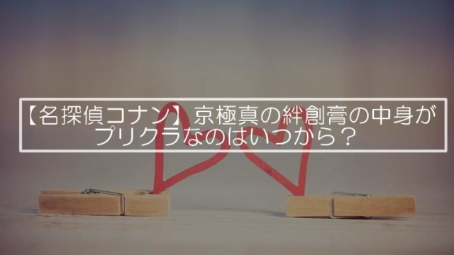 【名探偵コナン】京極真の絆創膏の中身がプリクラなのはいつから?
